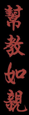 family_first_kanji